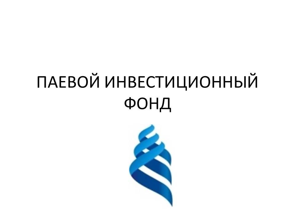 ПИФ - Паевой инвестиционный фонд